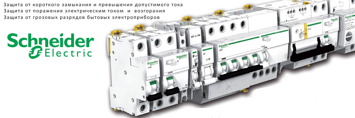 Защита от Schneider Electric